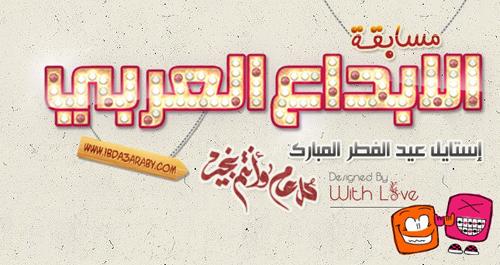 مسابقة النصف الثانى من رمضان 2012 على منتدى الإبداع العربى و أستايل عيد الفطر - صفحة 5 Untitl25