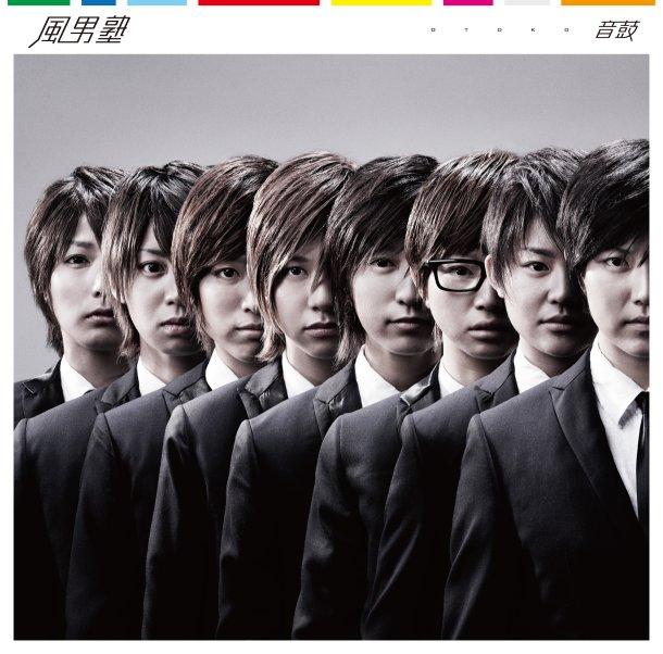[Album] 音鼓-OTOKO- (29/08/2012) News_l10