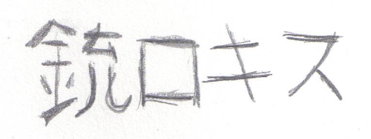 SetsukoNarita's Art Gunpoi10
