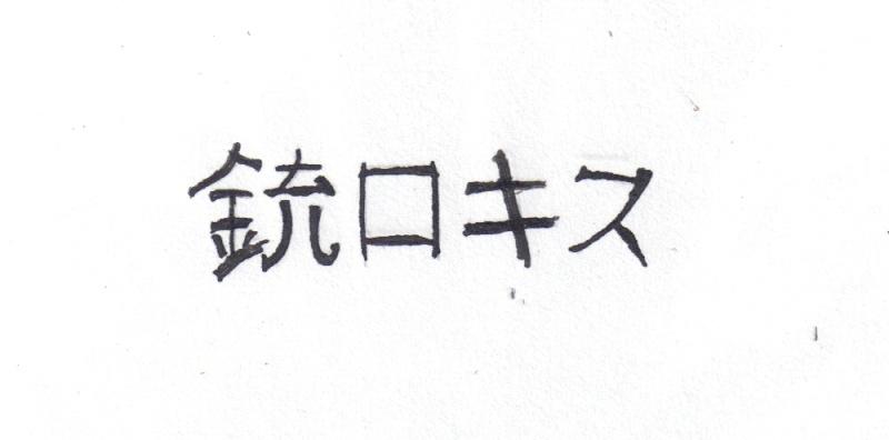 SetsukoNarita's Art Gunpoi11