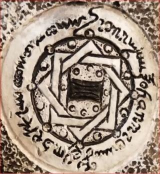 Galet mystérieux inscription en  langue étrangère Captu308