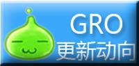 【Gro更新动向】