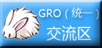 【Gro统一区交流区】
