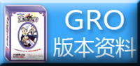 【Gro资料区】
