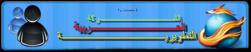 الشركة العربية التطويرية