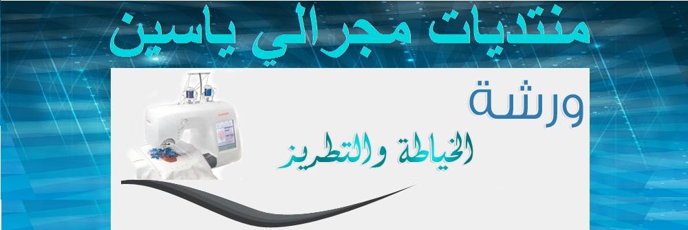 منتديات مجرالي ياسين