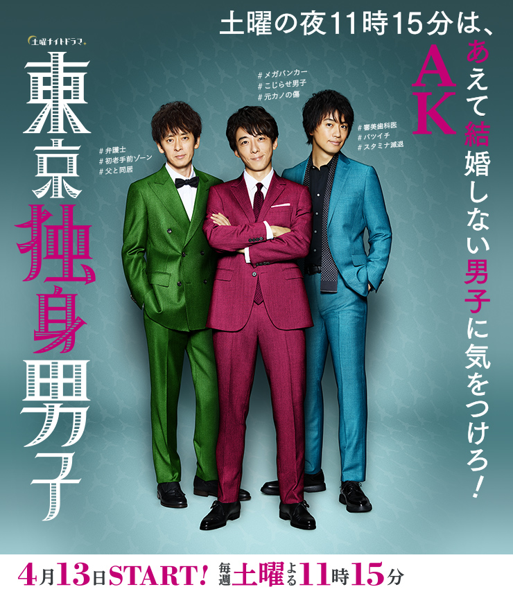 JDrama/Movies - Page 19 Tokyo_10