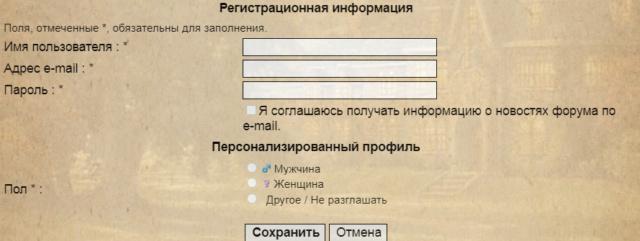 Регистрация на форуме 315