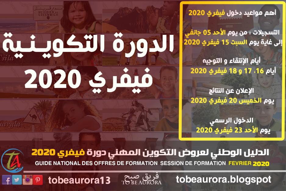 الدلـيـل الـوطني لـعـروض الــتكـوين المهني دورة فيفري 2020 - التحميل من ميديافاير Cio-ao10