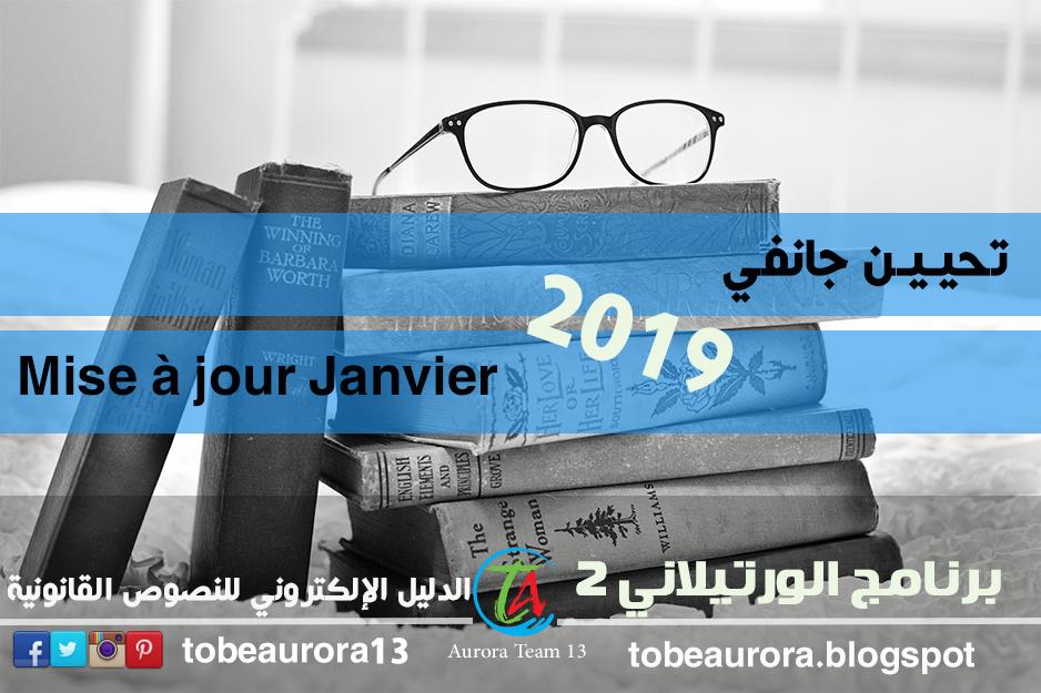 برنامج الورتيلاني 2 إصدار جانفي 2019 بالعربية من موقع أبلود Sed_ta10