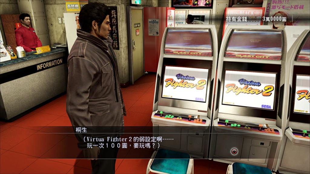【人中之龍5】第四彈遊戲資訊 00512