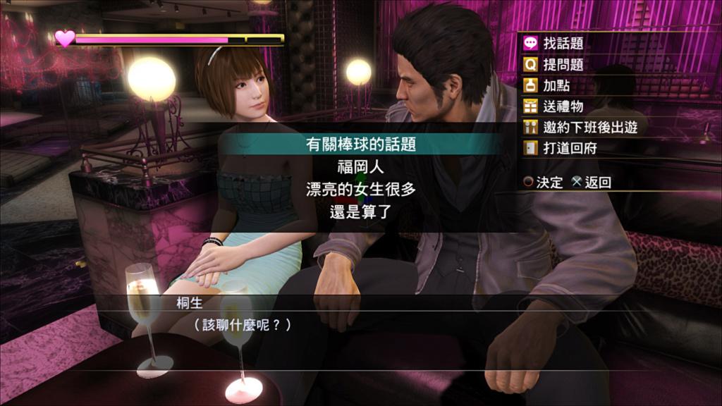 【人中之龍5】第四彈遊戲資訊 01810