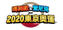 Topics tagged under 遊戲情報 on 紀由屋分享坊 115