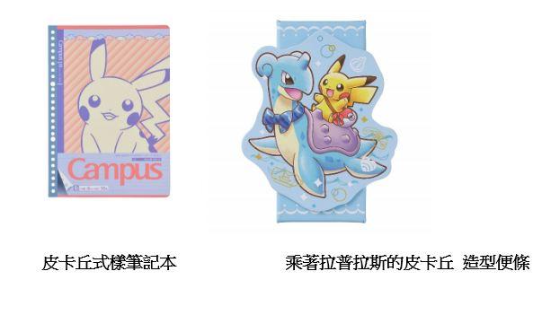 Topics tagged under pokémon on 紀由屋分享坊 1212