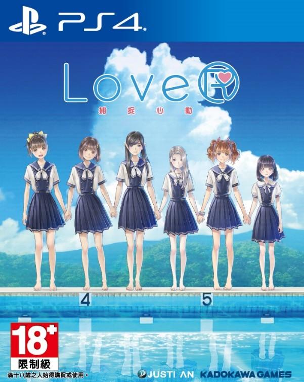 戀愛模擬寫真遊戲《LoveR 捕捉心動》繁體中文版亞洲獨家典藏版即日起限量預購開跑 122