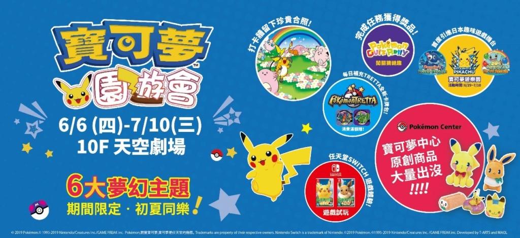 Topics tagged under pokémon on 紀由屋分享坊 123