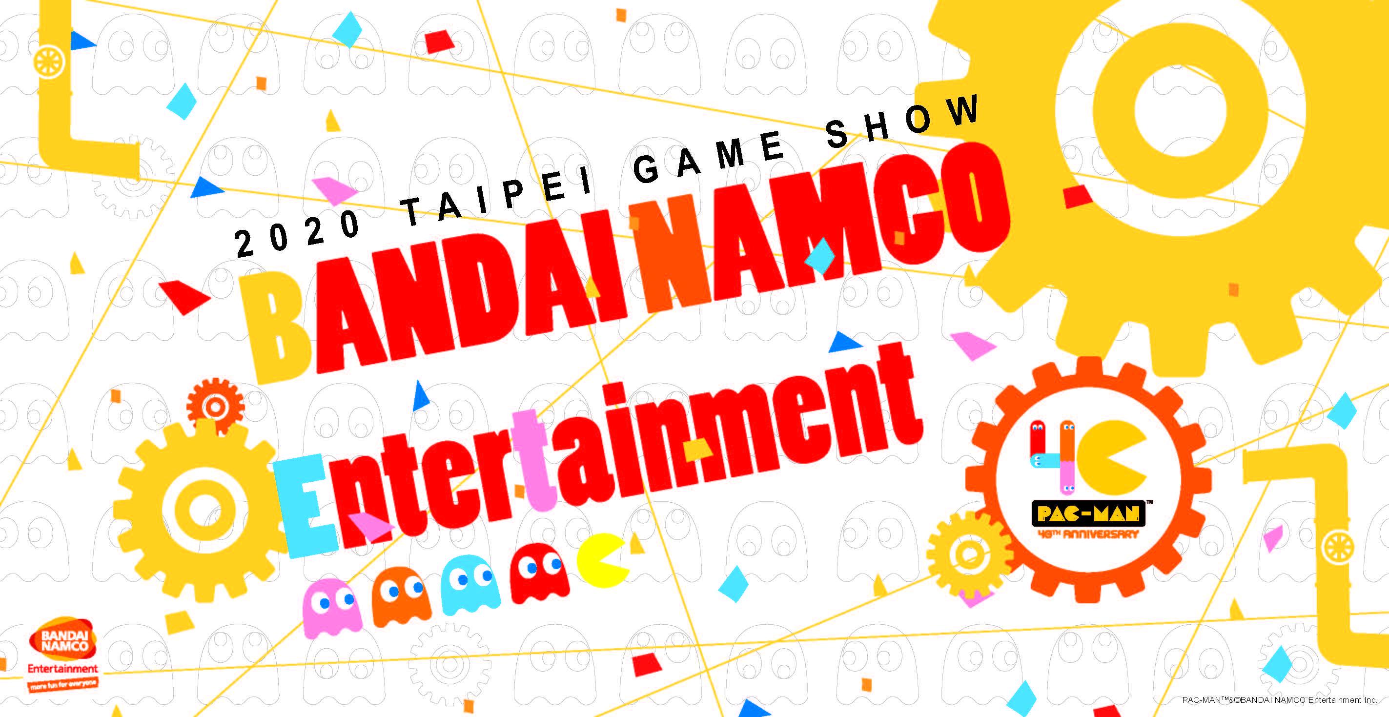 台灣萬代南夢宮娛樂公開2020年台北國際電玩展首波遊戲陣容! 歡慶PAC-MAN誕生40周年 打造史上最大主題展區 2020tg10