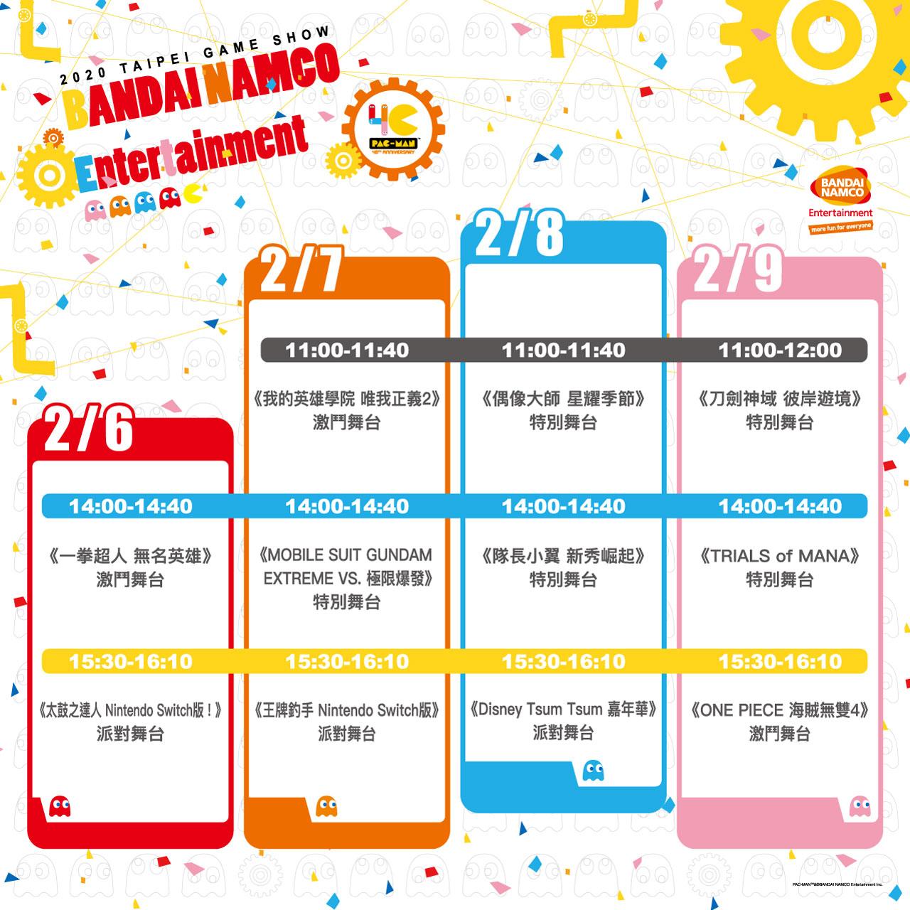 台灣萬代南夢宮娛樂 電玩展獨家好禮攻略公開 2020tp10