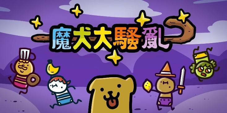 Topics tagged under 遊戲情報 on 紀由屋分享坊 2112