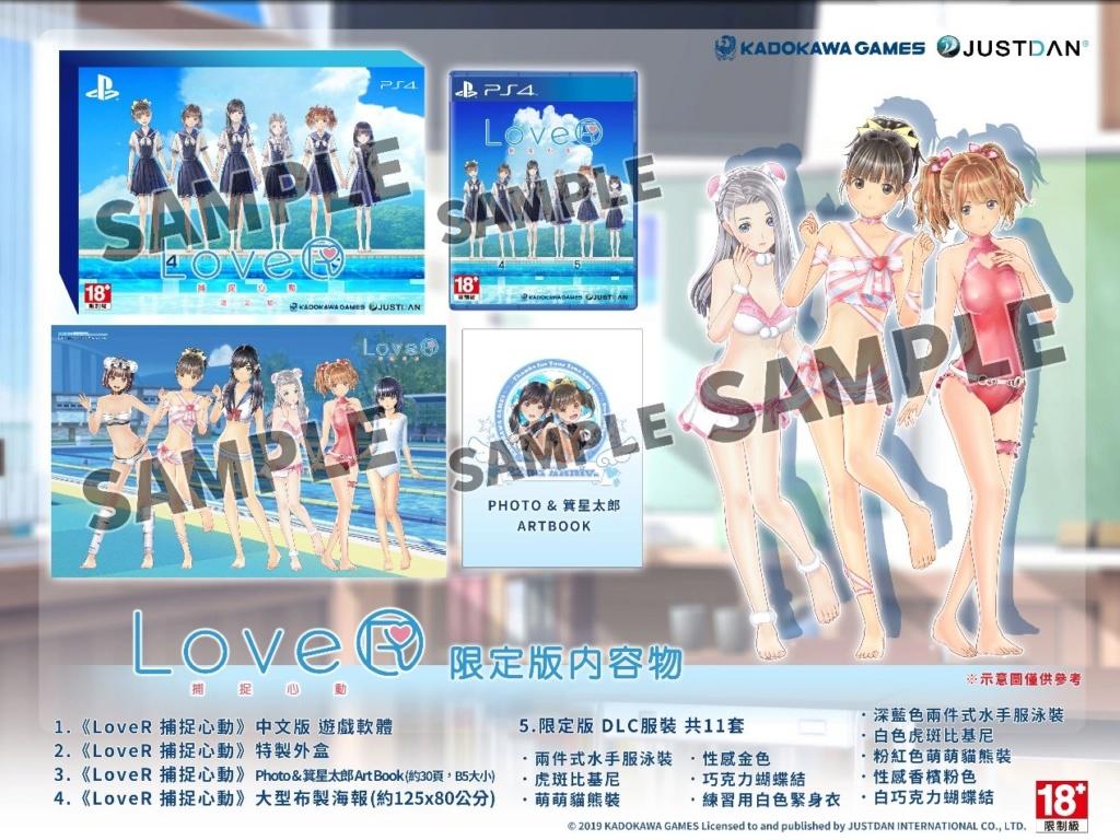 戀愛模擬寫真遊戲《LoveR 捕捉心動》繁體中文版亞洲獨家典藏版即日起限量預購開跑 228