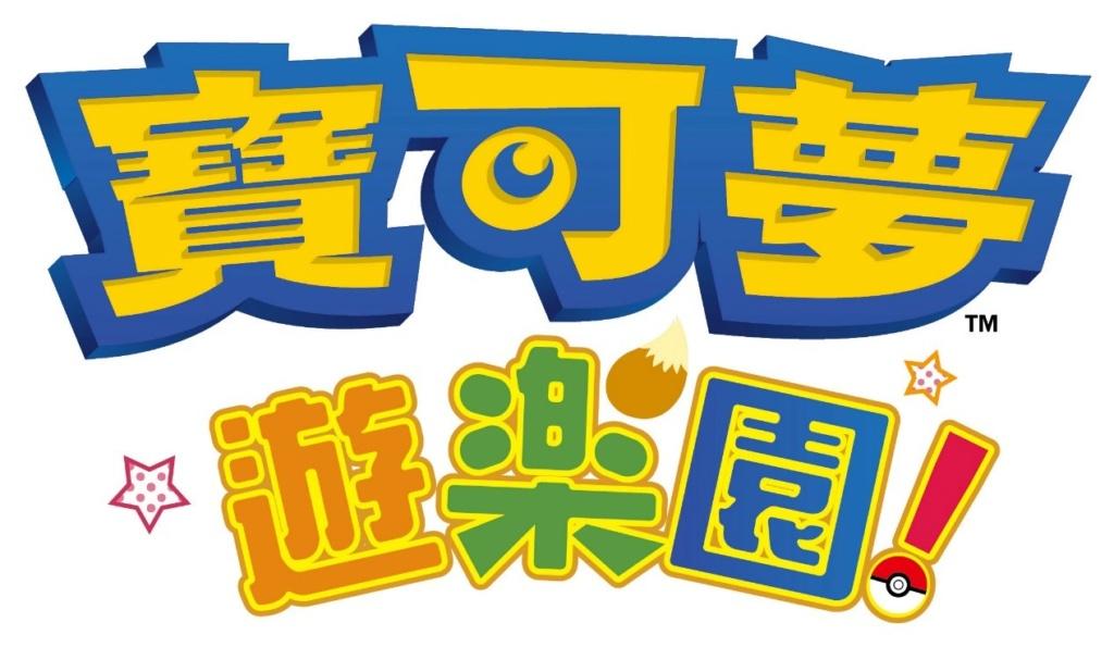 Topics tagged under pokémon on 紀由屋分享坊 229