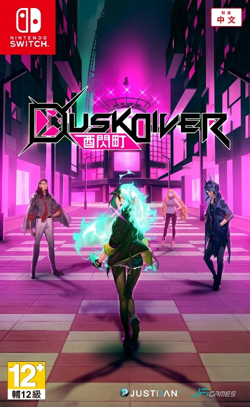 台灣自製動漫風格動作遊戲《Dusk Diver 酉閃町》,家用主機版預購特典、限定版以及發售日資訊正式公開 247