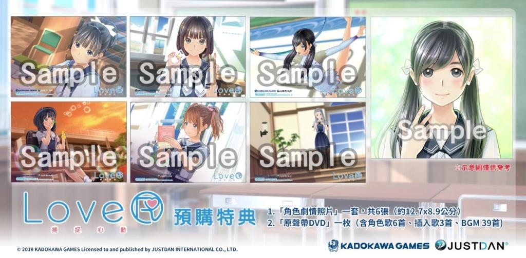戀愛模擬寫真遊戲《LoveR 捕捉心動》繁體中文版亞洲獨家典藏版即日起限量預購開跑 326