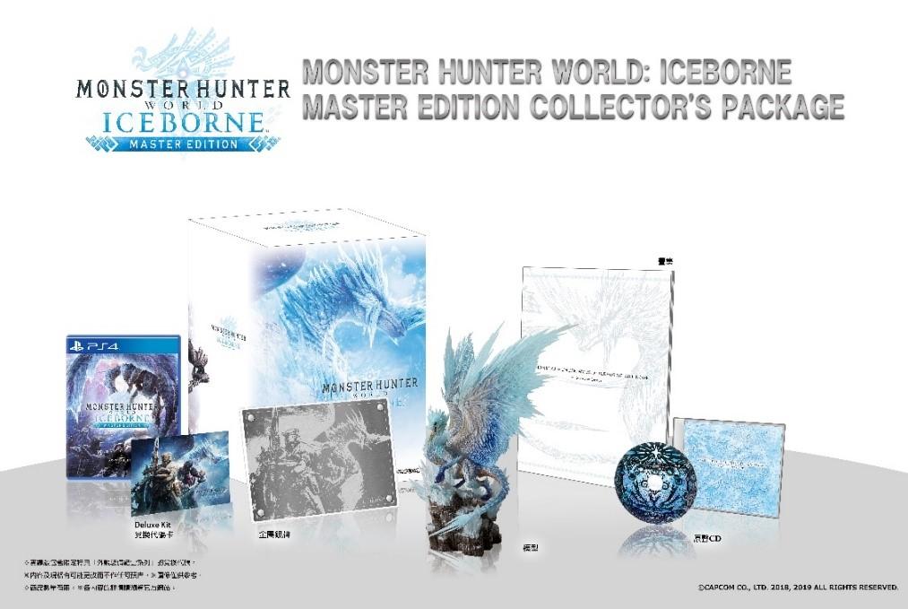 《魔物獵人 世界 Iceborne》將於台灣發售主程式+資料片的實體一般版以及典藏版,首批預購附贈精美Steelbook鐵盒 412