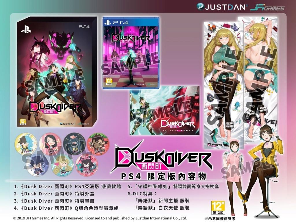 台灣自製動漫風格動作遊戲《Dusk Diver 酉閃町》,家用主機版預購特典、限定版以及發售日資訊正式公開 430
