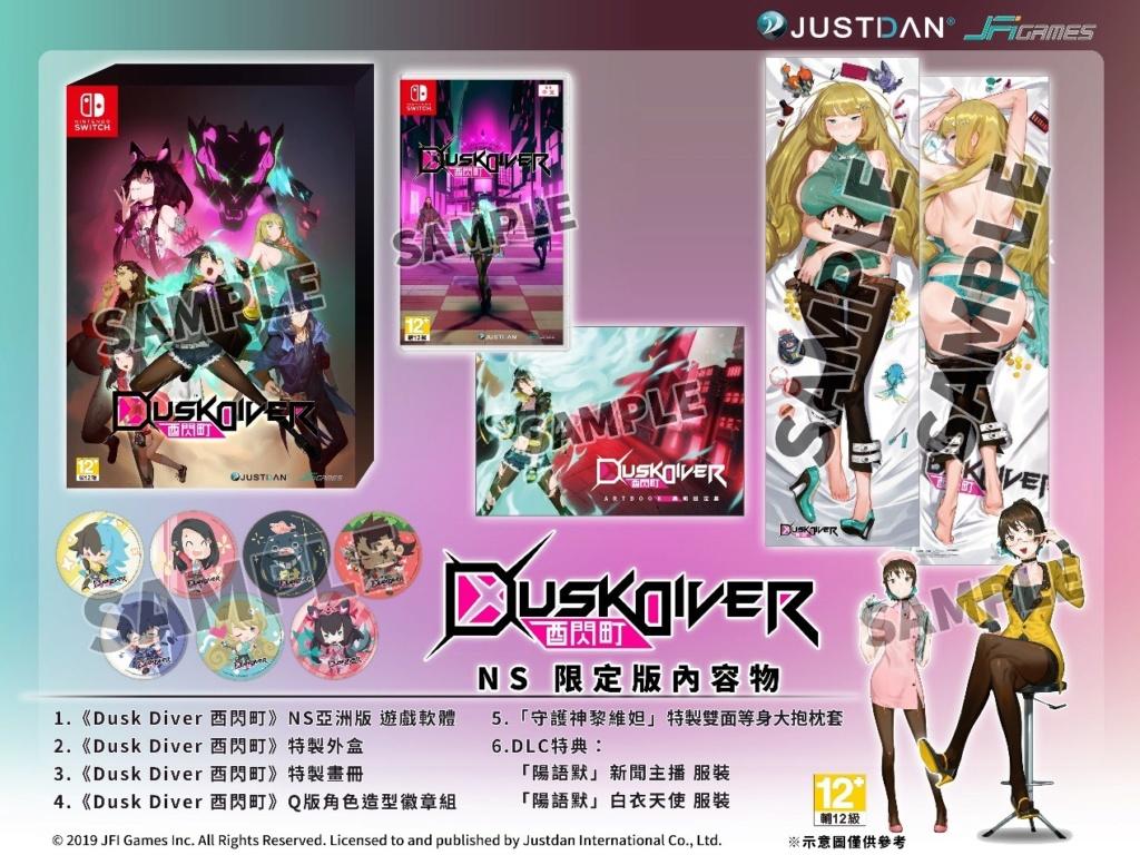 台灣自製動漫風格動作遊戲《Dusk Diver 酉閃町》,家用主機版預購特典、限定版以及發售日資訊正式公開 531