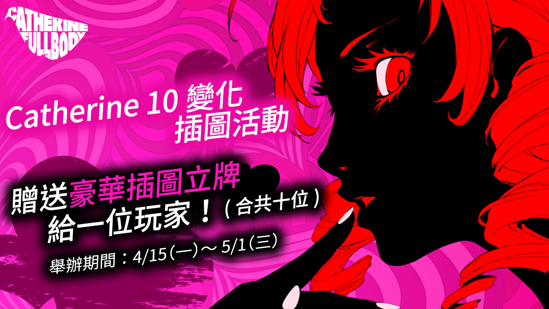 PS4『凱薩琳FULL BODY』 將舉辦亞洲版發售紀念倒數計時插圖活動! 請勿錯過由台灣・香港・韓國人氣插畫家 所繪製的「Catherine 10變化」!! Chathe10