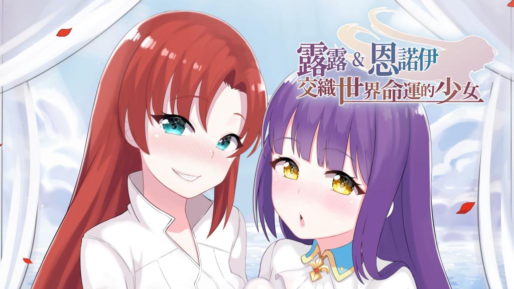 [成人/無碼]【台灣獨立製作】《露露&恩諾伊 交織世界命運的少女》現已於Steam平台發售! Luluen10