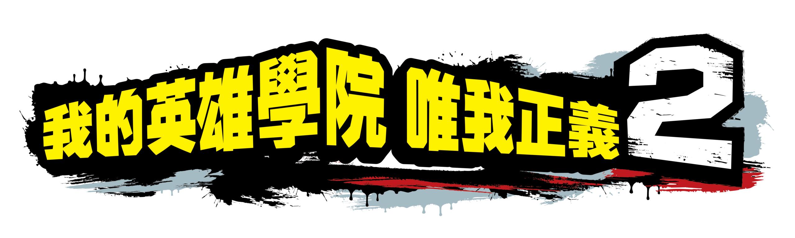 Topics tagged under 遊戲情報 on 紀由屋分享坊 Mhaoj210
