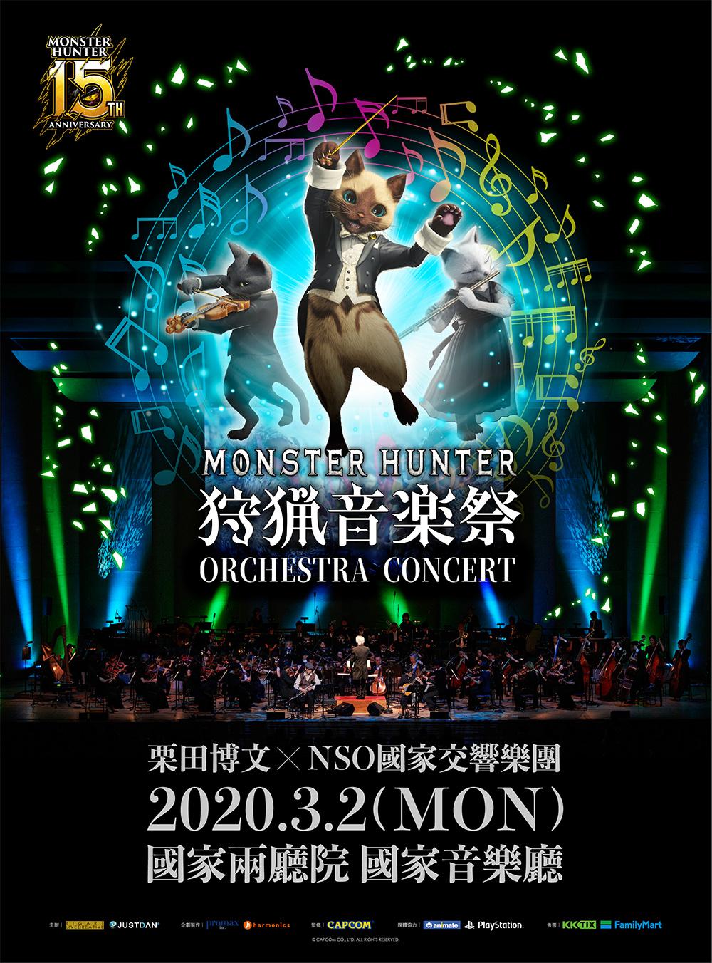 魔物獵人15週年紀念 ORCHESTRA CONCERT〜狩獵音樂祭〜即將再度來台! Mhuaei10