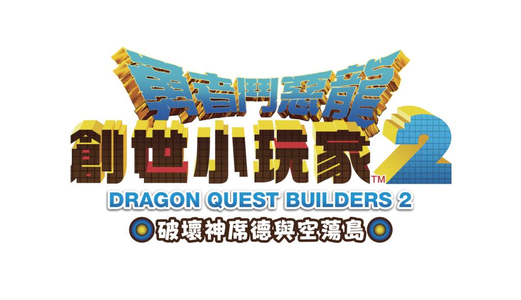 Nintendo Switch™《勇者鬥惡龍 創世小玩家2 破壞神席德與空蕩島》繁體中文版將於8月9日正式發售! Tc_log10