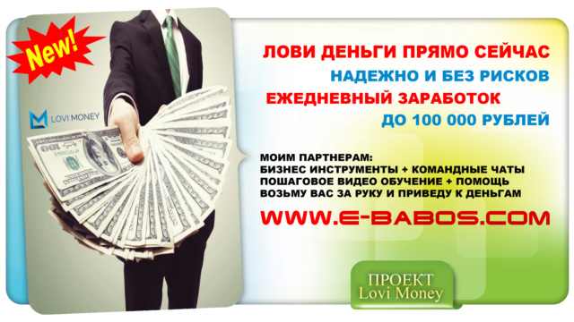 Lovi Money / Лови Мани - Надежный Online Business | Интернет бизнес   Babos10