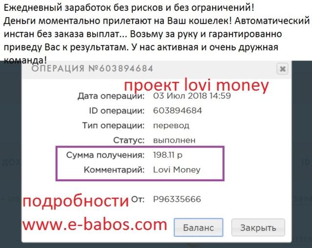 Lovi Money / Лови Мани - Надежный Online Business | Интернет бизнес   Lovi_m10