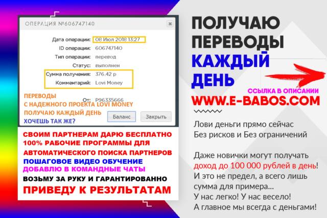 Lovi Money / Лови Мани - Надежный Online Business | Интернет бизнес   N_szys10