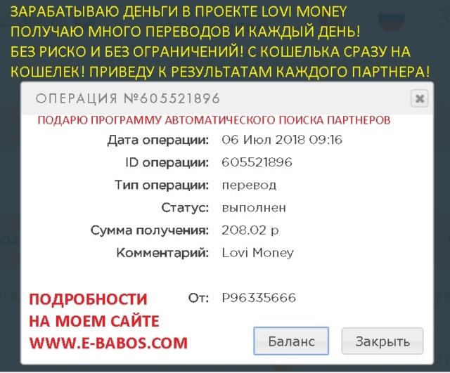 Lovi Money / Лови Мани - Надежный Online Business | Интернет бизнес   Oa_lov11