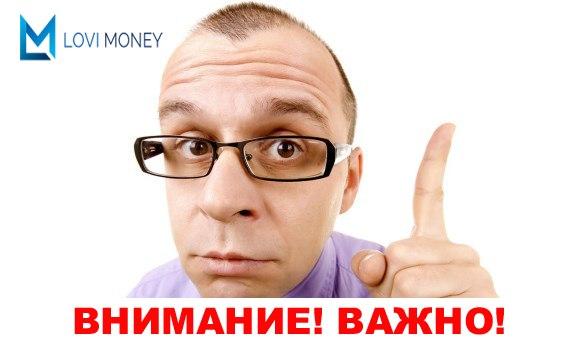 Lovi Money / Лови Мани - Надежный Online Business | Интернет бизнес   Vw5sjg10