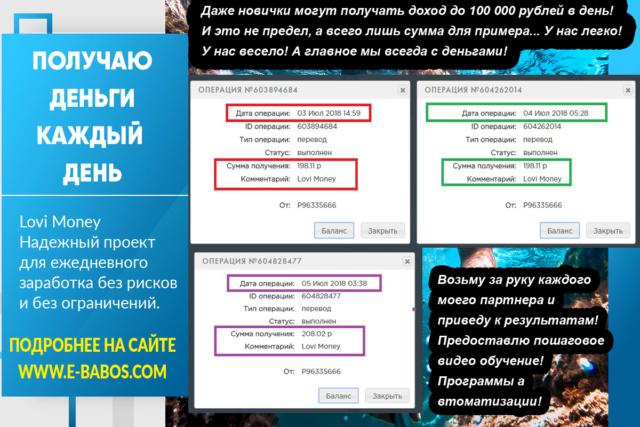 Lovi Money / Лови Мани - Надежный Online Business | Интернет бизнес   Zzszno11