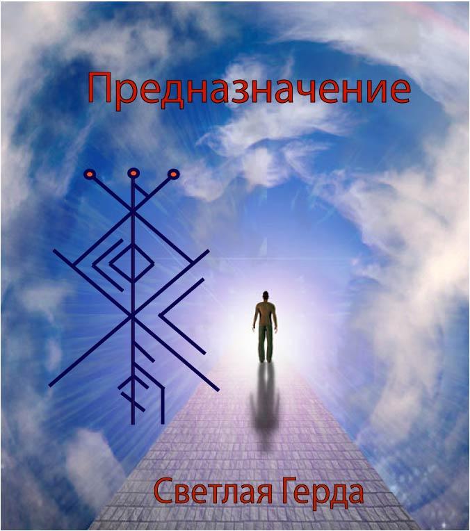 """Став """"Предназначение"""" Автор Светлая Герда A_aa10"""