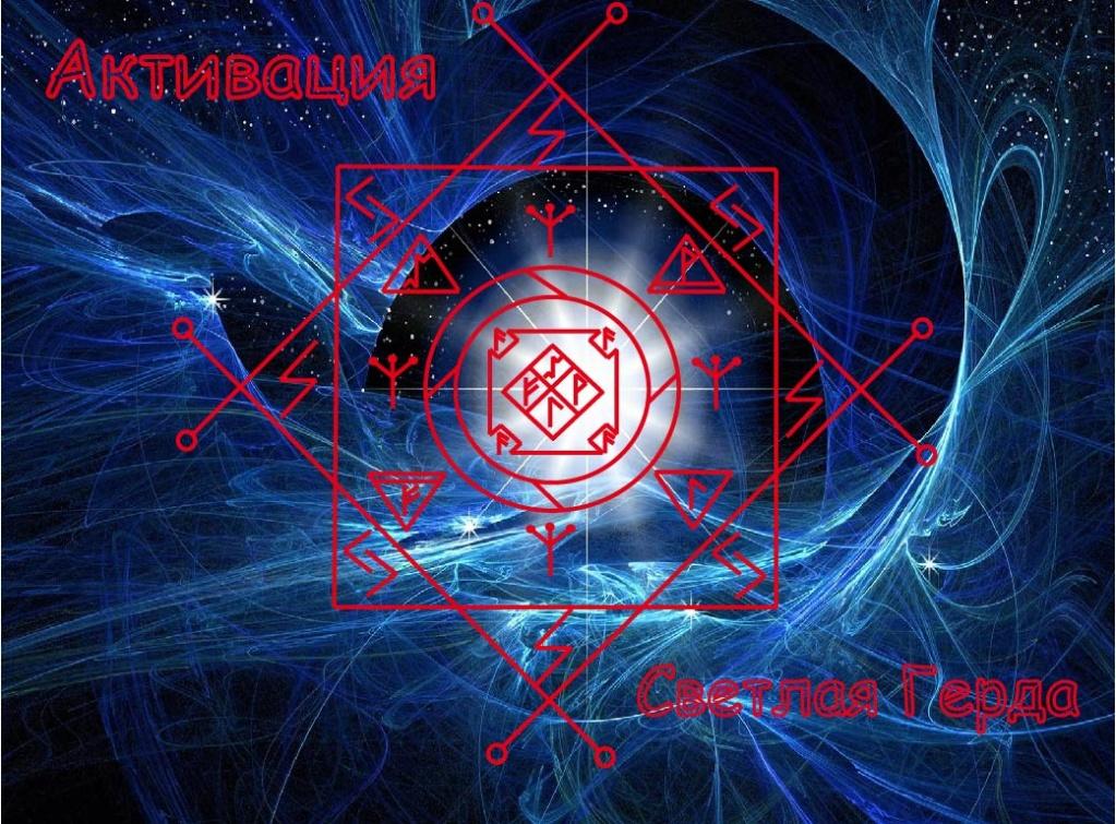 """Став """"Активация"""" Автор Светлая Герда Aau_e_11"""