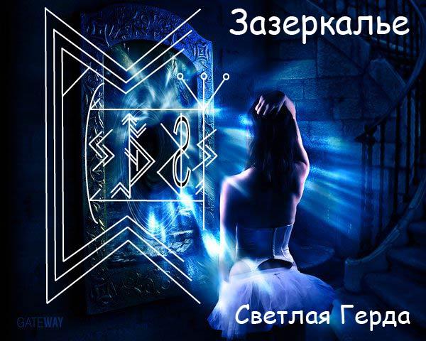 """Став """"Зазеркалье"""" Автор Светлая Герда Au_e12"""