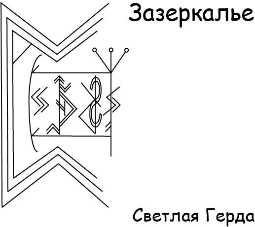 """Став """"Зазеркалье"""" Автор Светлая Герда Au_e_10"""