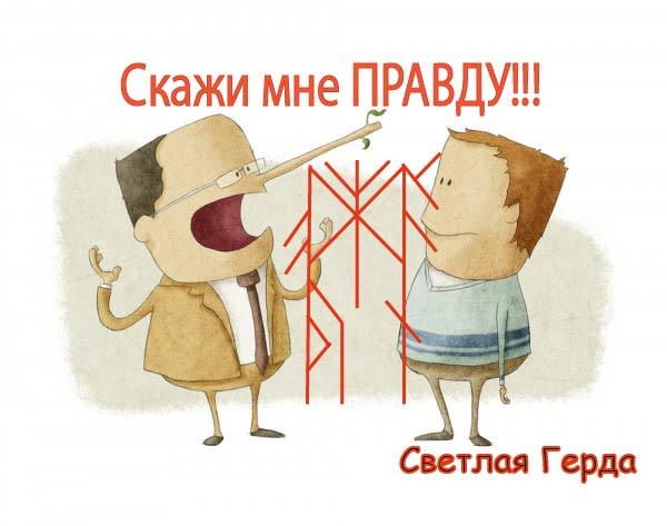 """Став """"Скажи мне ПРАВДУ"""" Автор Светлая Герда E_aa11"""