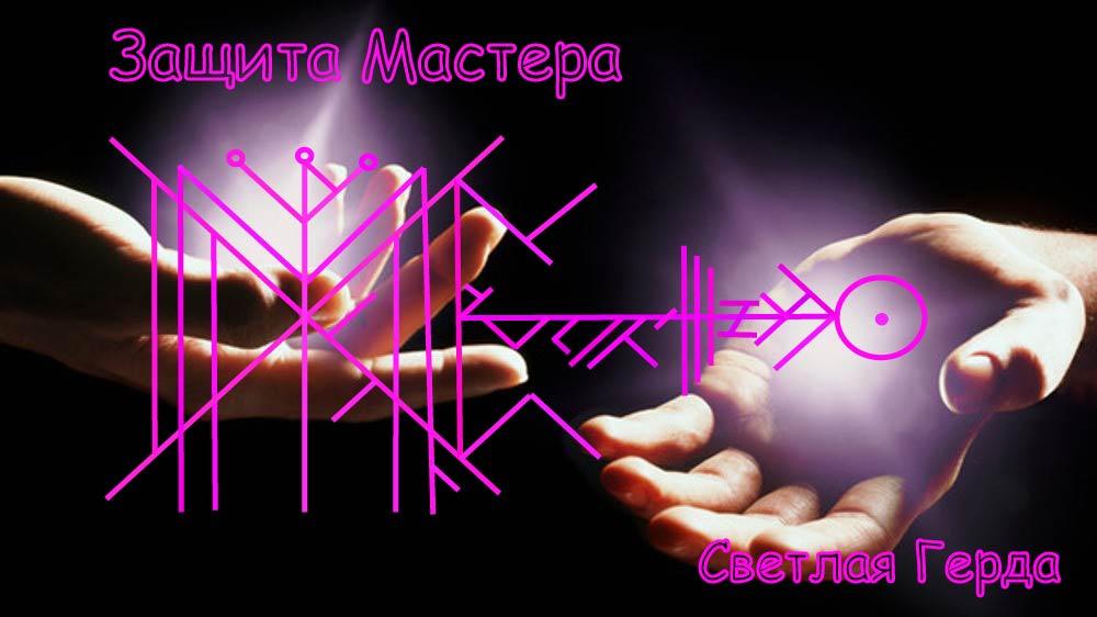 """Став """" Защита Мастера """" Автор Светлая Герда Oa_aaa10"""
