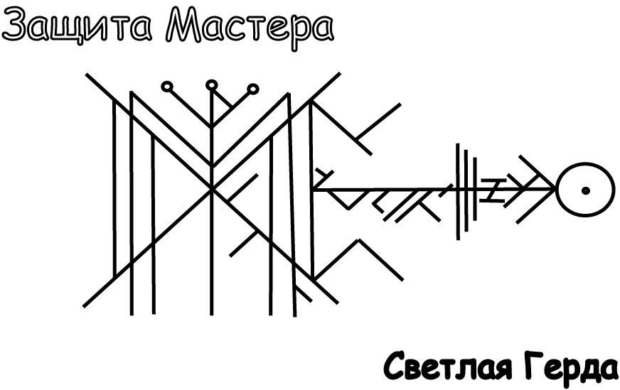 """Став """" Защита Мастера """" Автор Светлая Герда Oa_aaa11"""