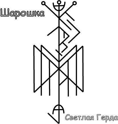 """Став """"Шарошка"""" Автор Светлая Герда Oai_10"""