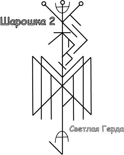 """Став """"Шарошка"""" Автор Светлая Герда Oai_2_11"""